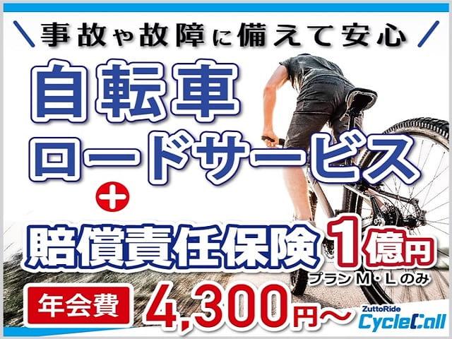 ずっとライドのサイクルコールバナー1億円