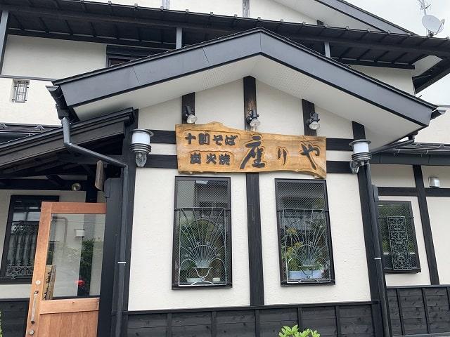 箱根仙石原の十割そば「座りや」