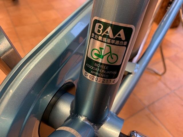 アウトレット自転車マルキン自転車レイニーホームHD263BAAマーク