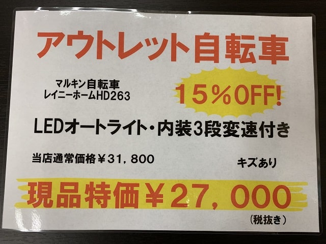 アウトレット自転車マルキン自転車亜レイニーホームHD263現品価格