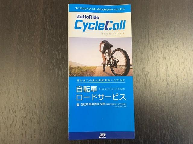 ずっとライド サイクルコールのパンフレット