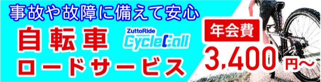 ずっとライド サイクルコール自転車ロードサービス
