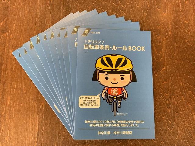 神奈川県自転車条例と自転車ルール小冊子