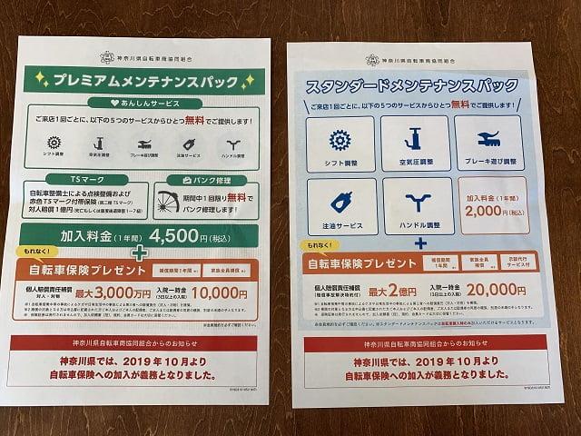 神奈川県自転車組合から2つの「メンテナンスパック付帯保険」登場