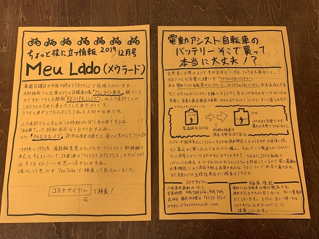 コスナサイクル手書きニュースレター「メウラード」2019年12月号