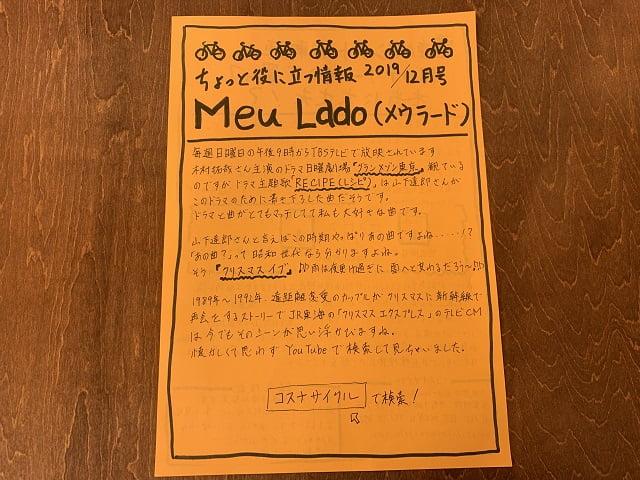 コスナサイクル手書きニュースレター「メウラード」2019年12月号表紙