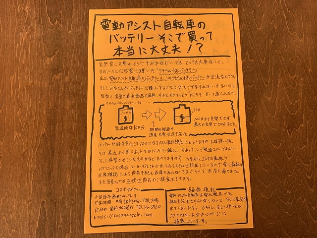コスナサイクル手書きニュースレター「メウラード」2019年12月号記事面