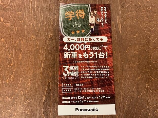 2020年パナソニック電動アシスト自転車学得キャンペーン
