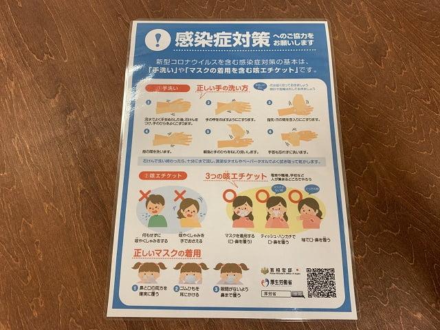 新型コロナウイルスを含む感染症対策の基本