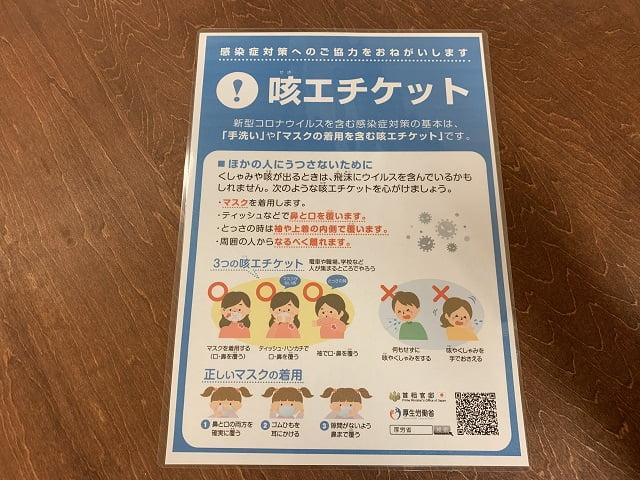 新型コロナウイルスを含む感染症対策「咳エチケット」」