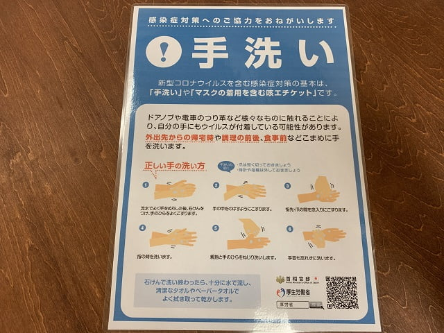 新型コロナウイルスを含む感染症対策の基本「手洗い」