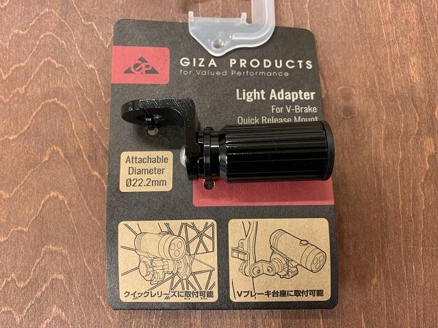 GIZA ライトアダプター