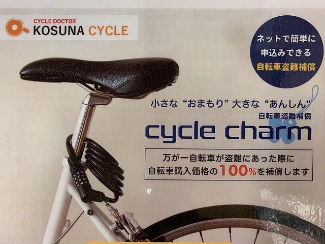 自転車盗難補償cycle charmの拡大説明POP