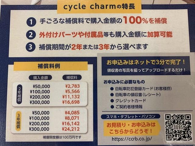 自転車盗難補償cycle charmの特長説明POP