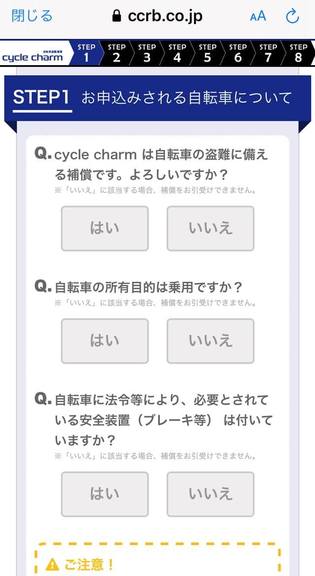 自転車盗難補償cycle charmスマホ申し込み順路確認画面