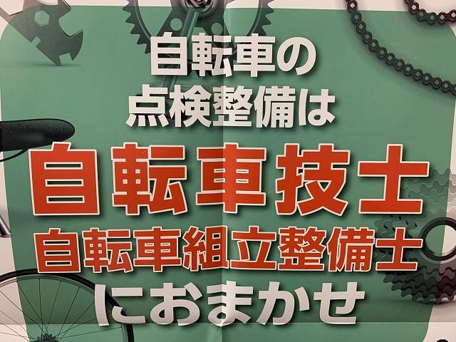 自転車点検整備は自転車技士におまかせポスター