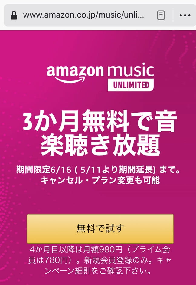 Amazon Music Unlimited音楽聴き放題