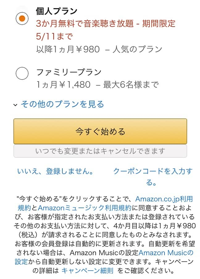 Amazon Music Unlimitedプラン項目