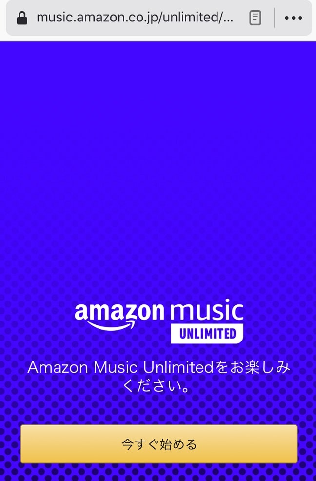 Amazon Music Unlimited開始画面