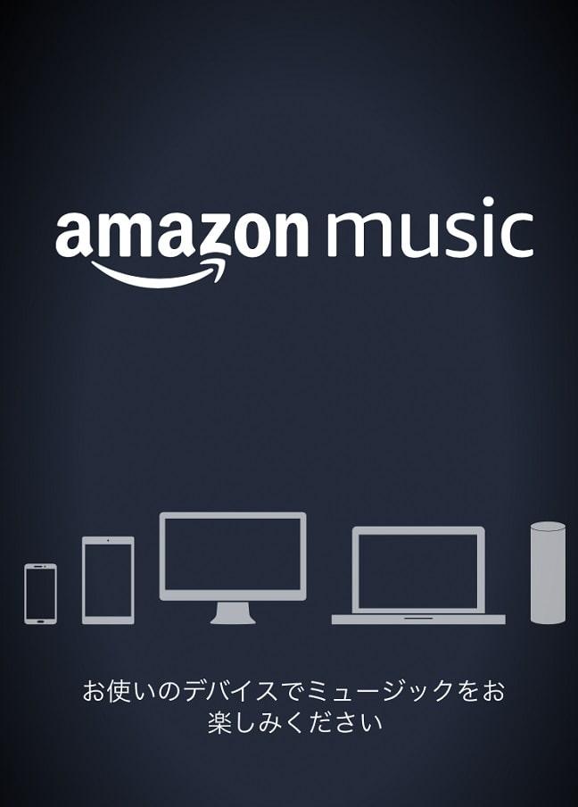 Amazon Music Unlimited好きなデバイスで利用