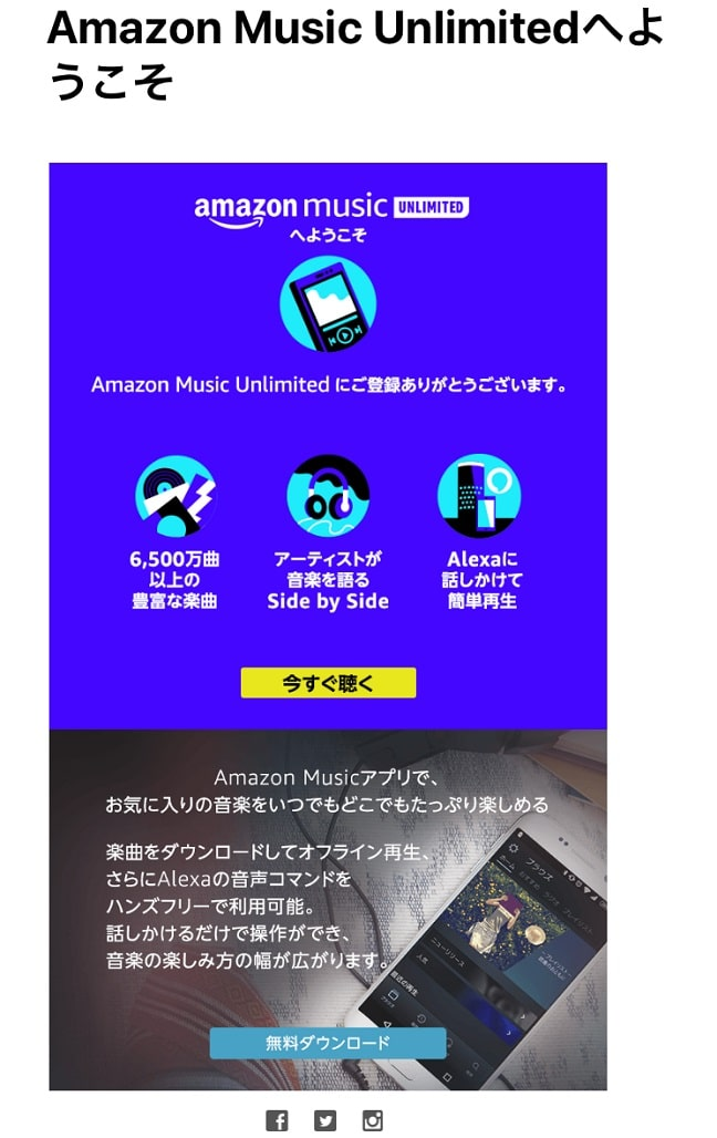 Amazon Music Unlimitedへようこそ画面