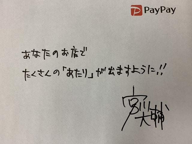 ペイペイジャンボキャンペーン宮川大輔さんコメント