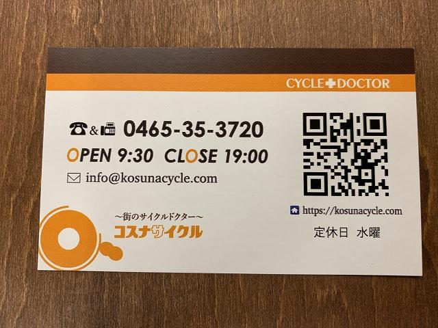 コスナサイクルショップカード