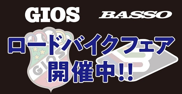 GIOS・BASSOロードバイクフェア2020年秋