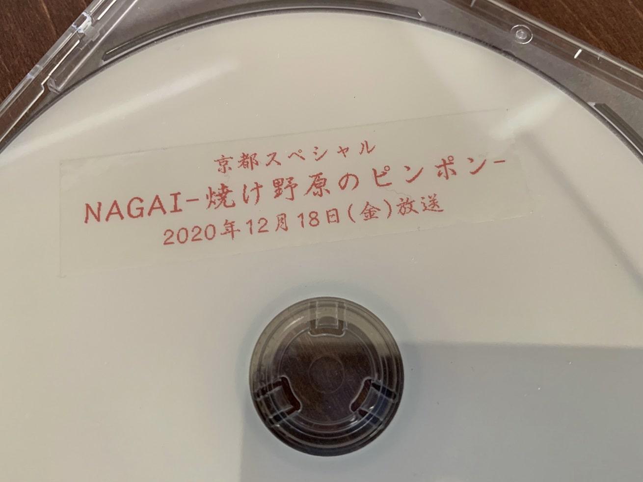 京都スペシャル「NAGAI-焼け野原のピンポン~」2020年12月18日(金)放送分