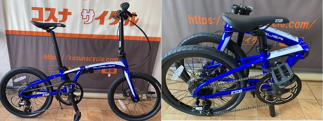 折り畳み自転車ESRパーサー折り畳み画像付き