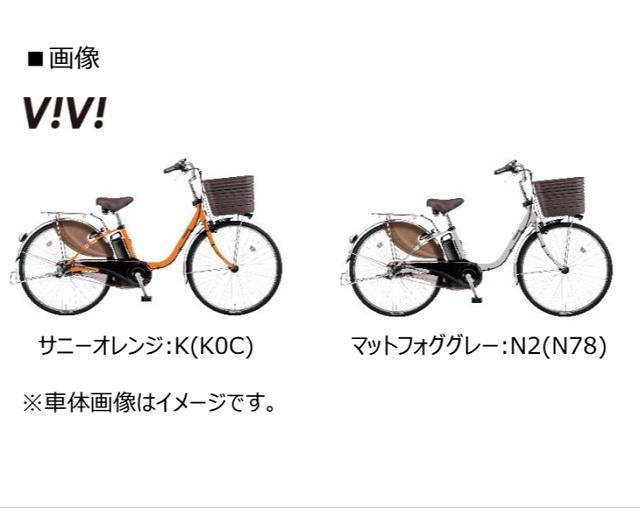 ビビDX限定カラー サニーオレンジ・マットフォググレー