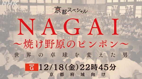 NHK京都スペシャル「NAGAI ~焼け野原のピンポン~」