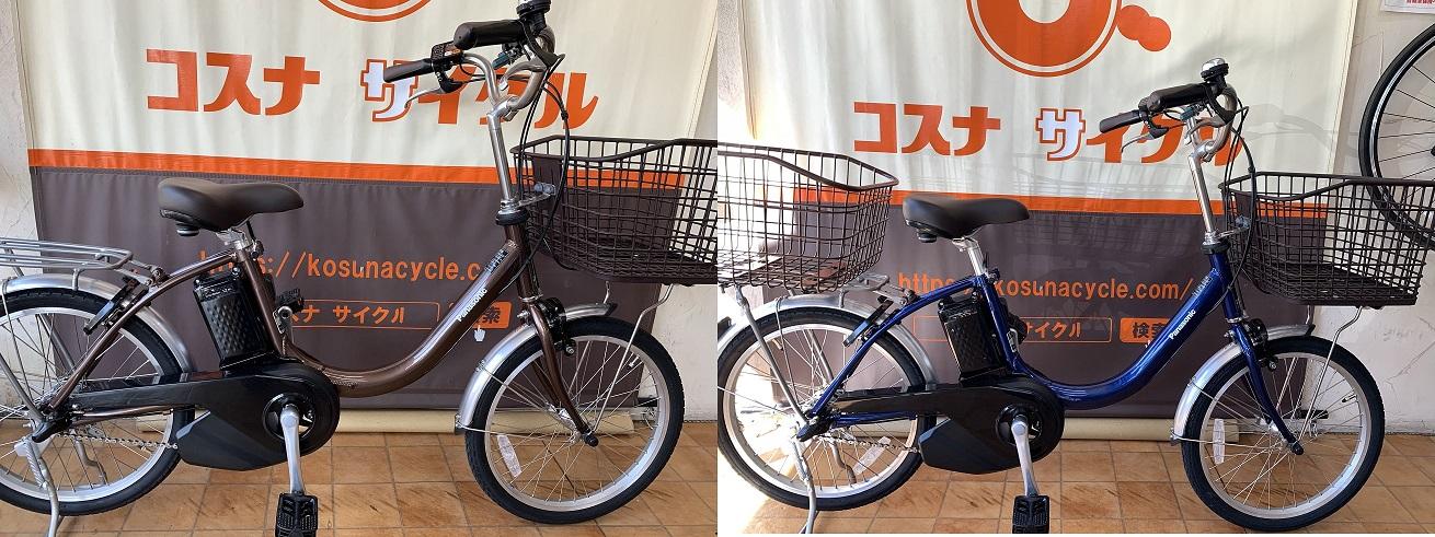 ビビシリーズ最軽量モデル パナソニック電動アシスト自転車ビビL20