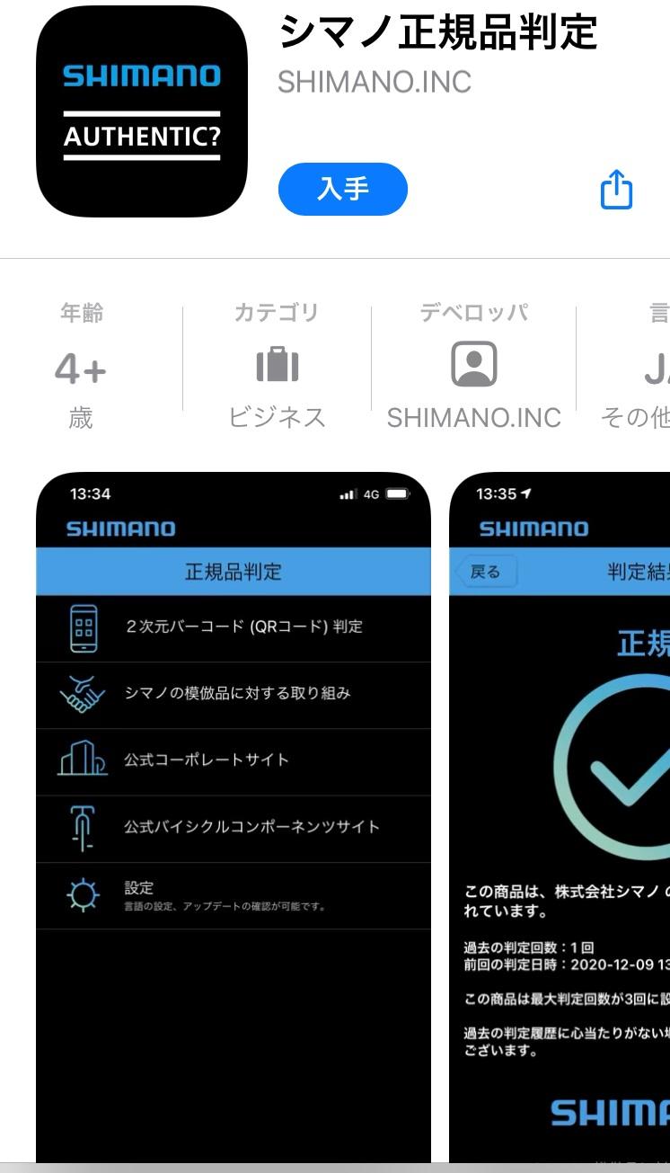 シマノ正規品判定アプリAPP画面