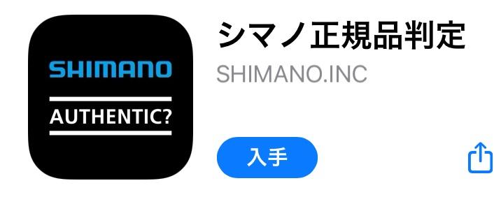 シマノ正規品判定アプリ