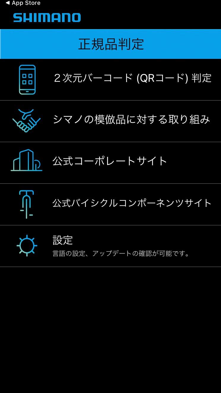 シマノ正規品判定アプリ画面