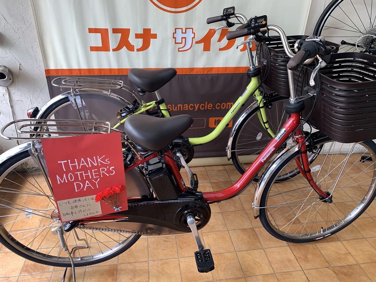 パナソニック電動アシスト自転車「ビビDX」母の日プレゼント