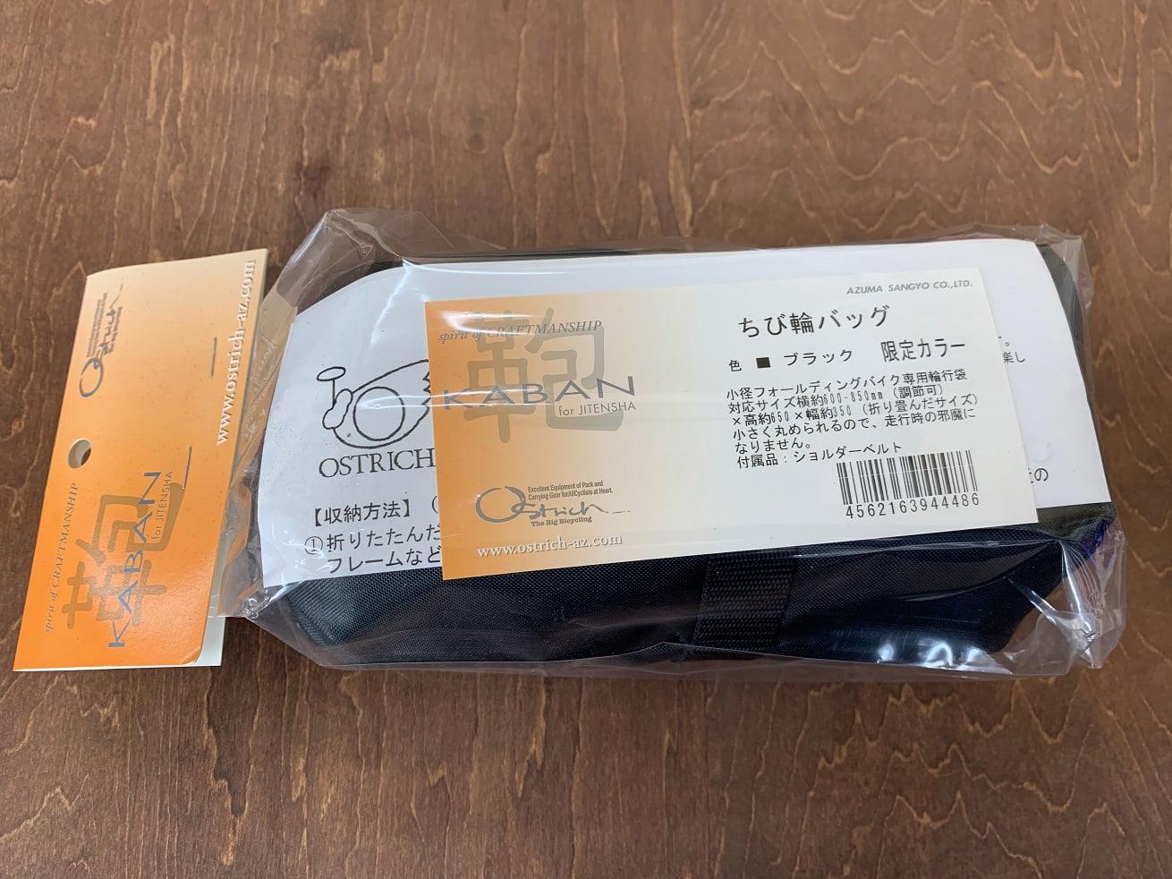 オーストリッチ ちび輪バッグ輪行袋 限定カラー黒