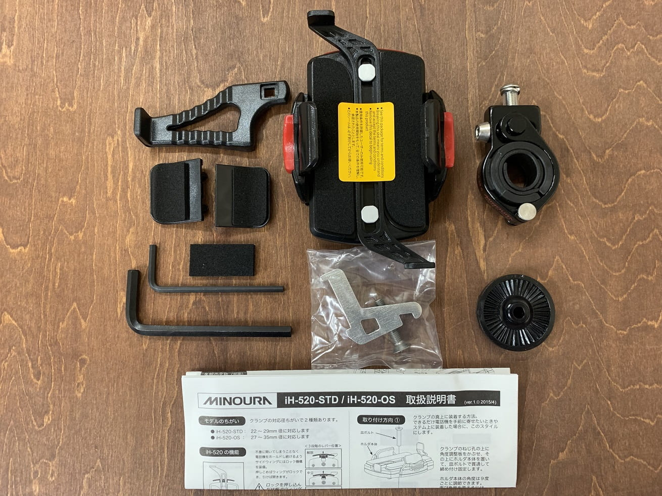 自転車スマホホルダー「ミノウラiH-520-STD」内容物
