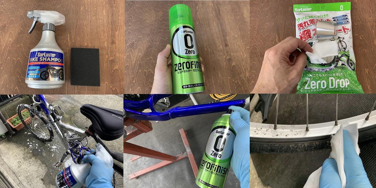 自転車洗車にシュアラスター商品使ってみた