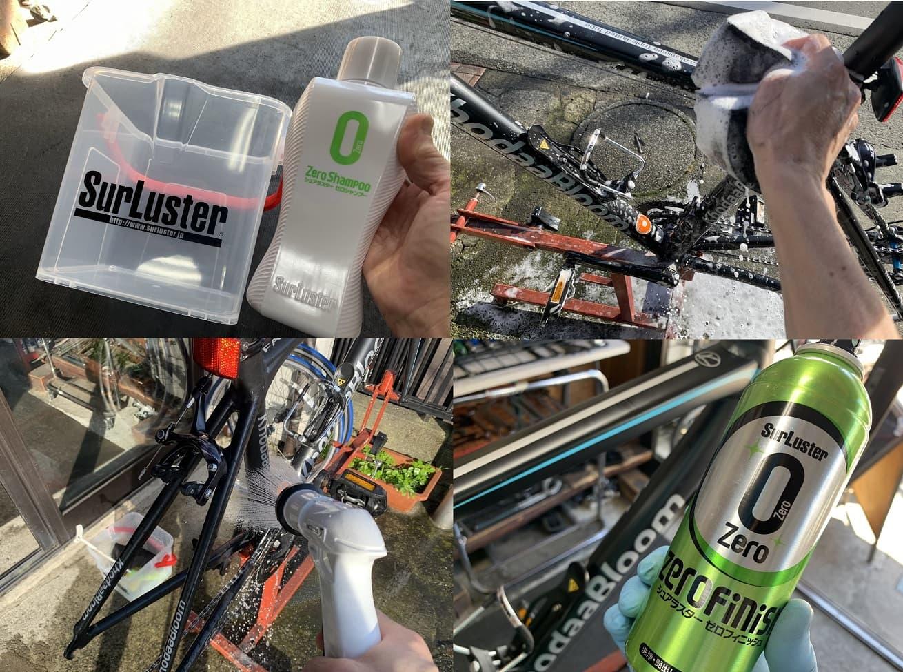 自転車洗車「シュアラスターを使用した洗車とガラスコーティング」