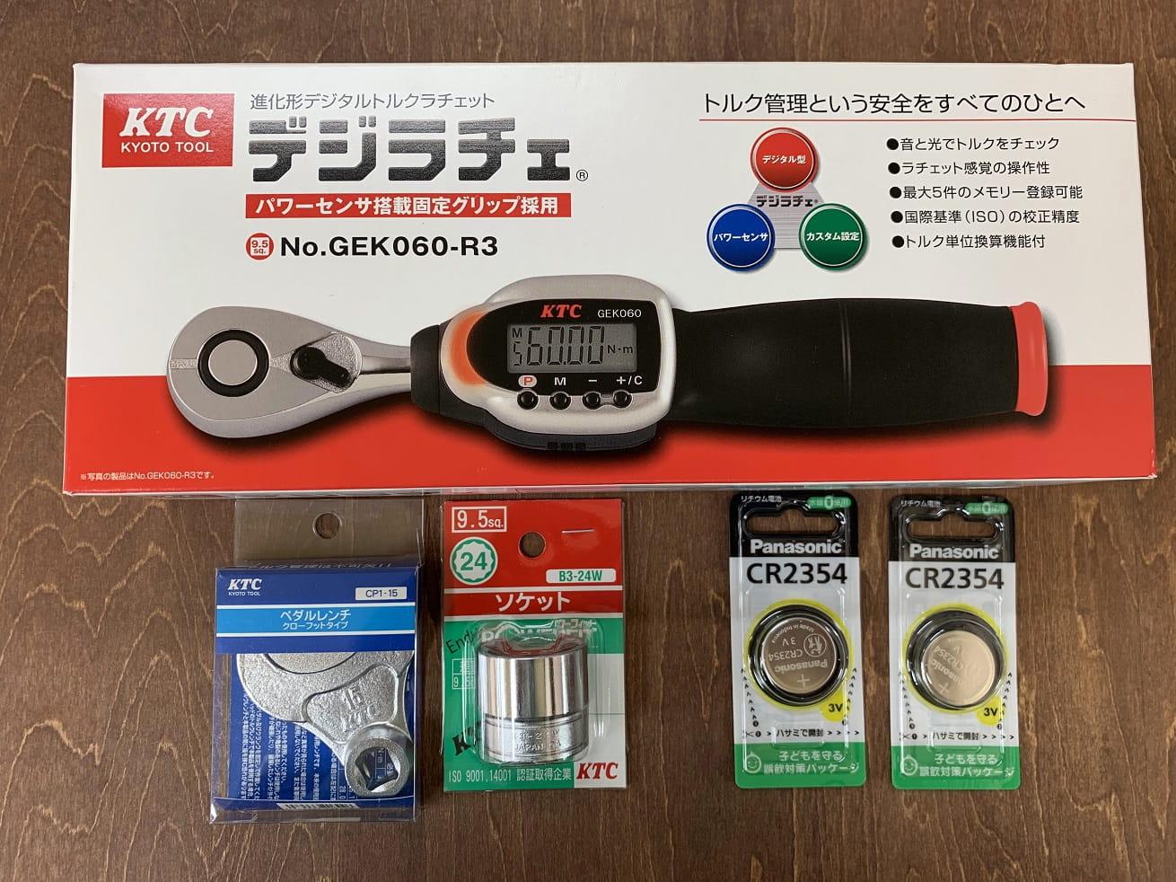 KTCデジラチェとデジラチェ用ペダルレンチ、専用ボタン電池、24mmソケット
