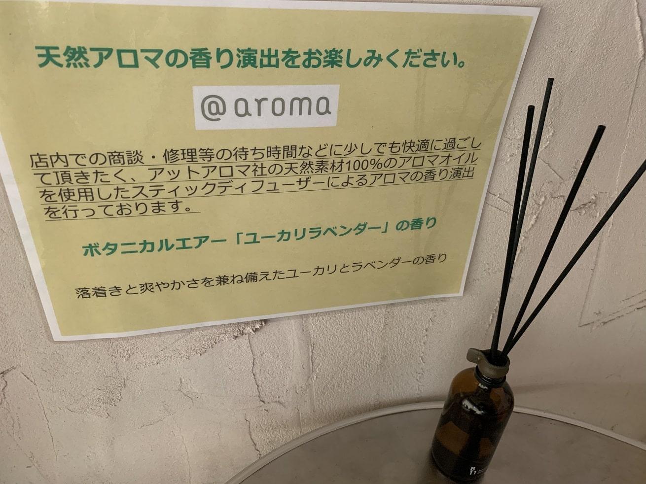 アットアロマ社の「ユーカリラベンダー」香りで演出したコスナサイクル店内